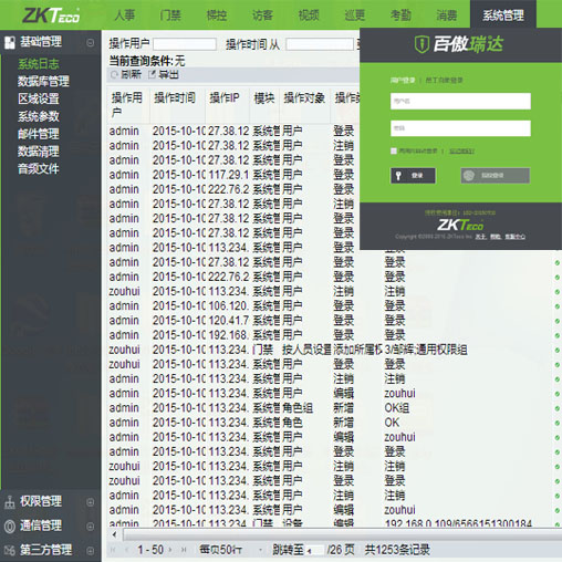 百傲瑞达安防管理系统平台