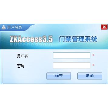 ZKAccess3.5 門禁管理系統