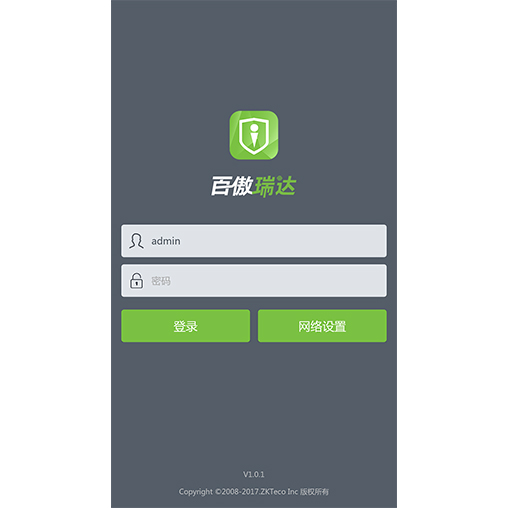 百傲瑞达 ZKBioSecurity Mobile APP