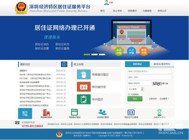 居住服务平台身份认证解决方案