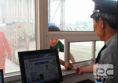 访客身份认证解决方案