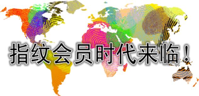 会员管理系统指纹身份认证万博官网app