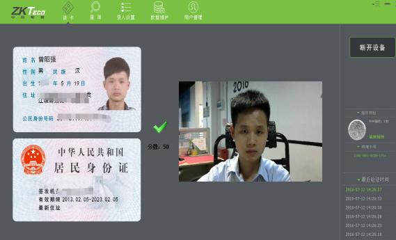 """""""人证合一""""指纹人脸识别系统万博官网app"""