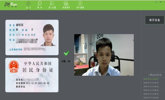 """""""人证合一""""人脸识别系统万博官网app"""