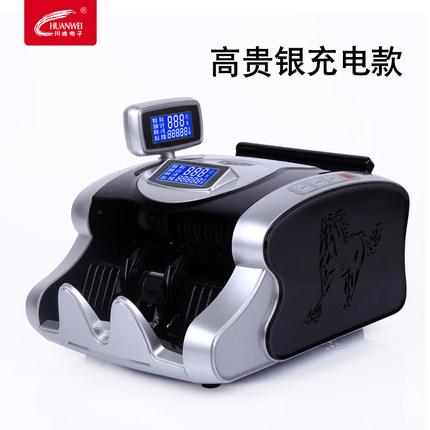 川唯点钞机JBY-D-K01(C)